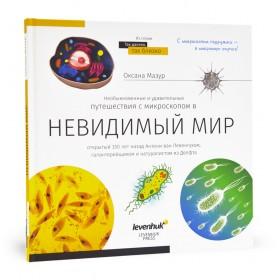 Книга знаний Невидимый мир