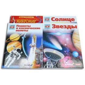 Детские энциклопедии Levenhuk. Астрономия. Биология. (4 книги) официальный дилер Levenhuk