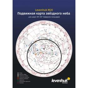 Карта звездного неба Levenhuk M20 подвижная, большая официальный дилер Levenhuk