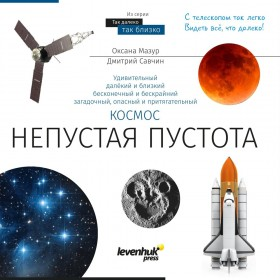 Книга знаний Космос. Непустая пустота официальный дилер Levenhuk