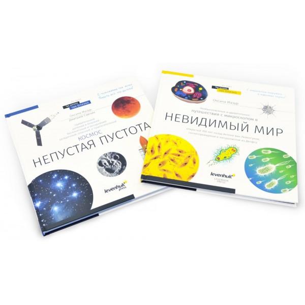 Книга знаний в 2 томах Космос.Микромир представитель Levenhuk в России