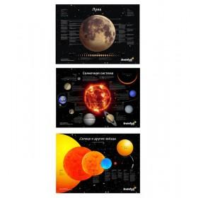 Комплект постеров Levenhuk Космос, пакет официальный дилер Levenhuk