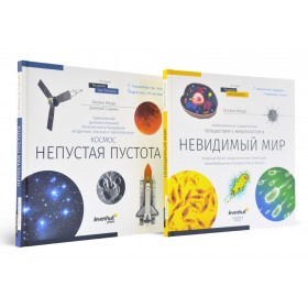 Книга знаний в 2 томах Космос.Микромир