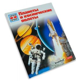 Планеты и космические полеты. Детская энциклопедия Levenhuk официальный дилер Levenhuk